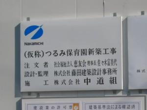 tsurumi-12
