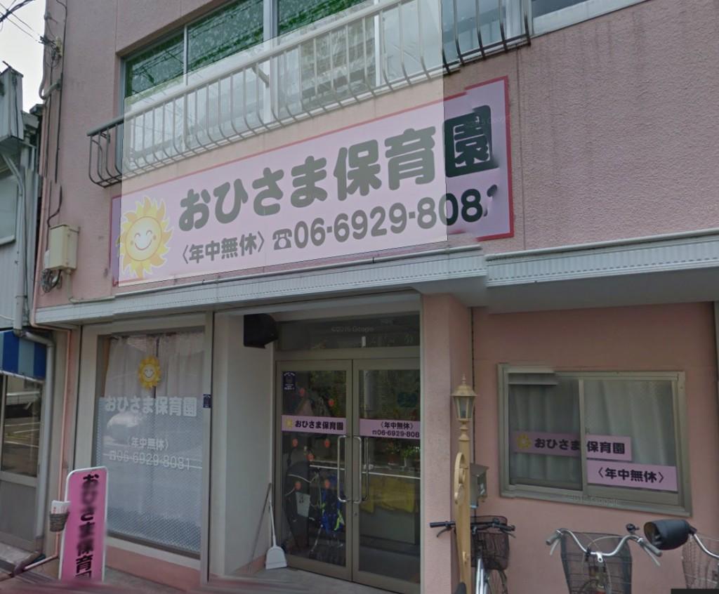 150917_ohisama