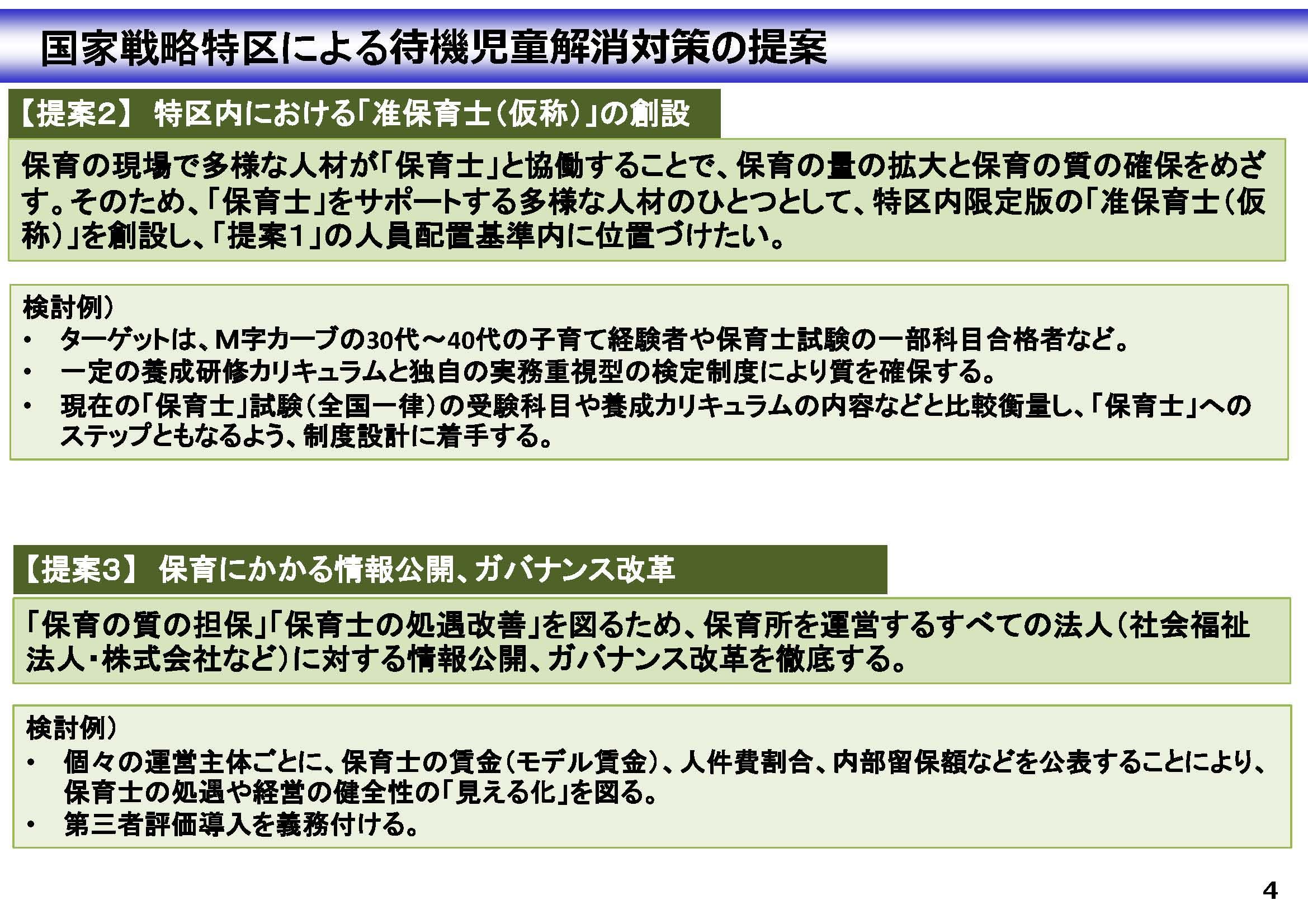 shiryou4_ページ_5