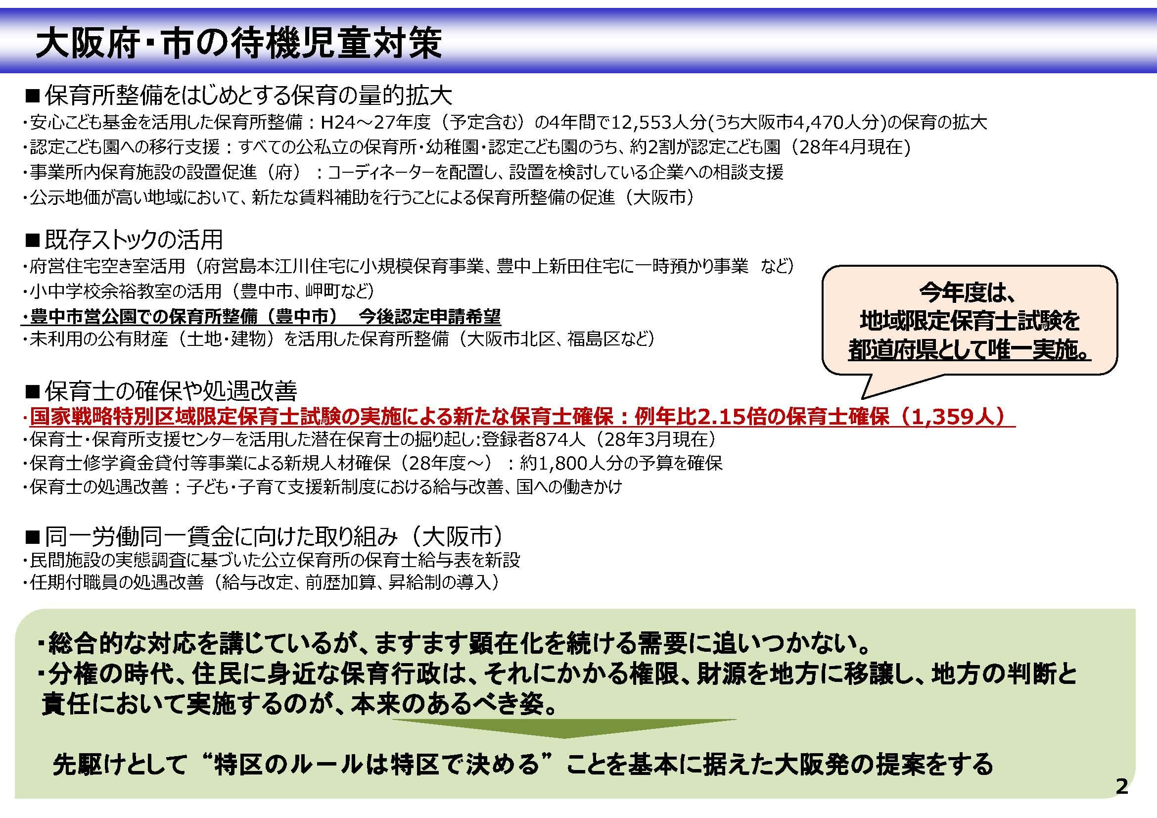 shiryou4_ページ_3