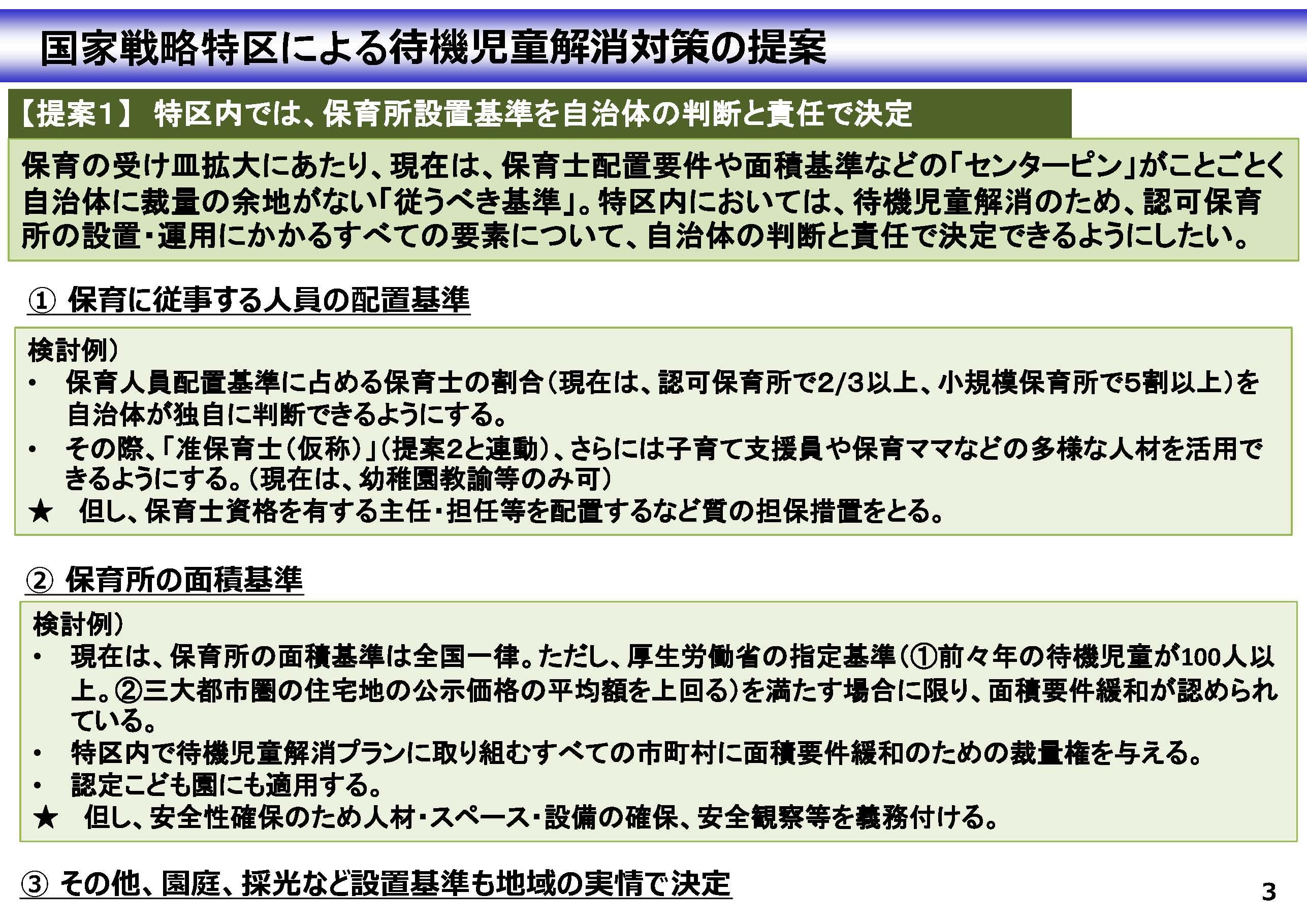 shiryou4_ページ_4