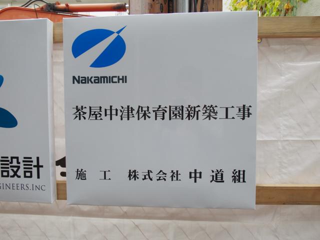 nakatsu-chaya-6_