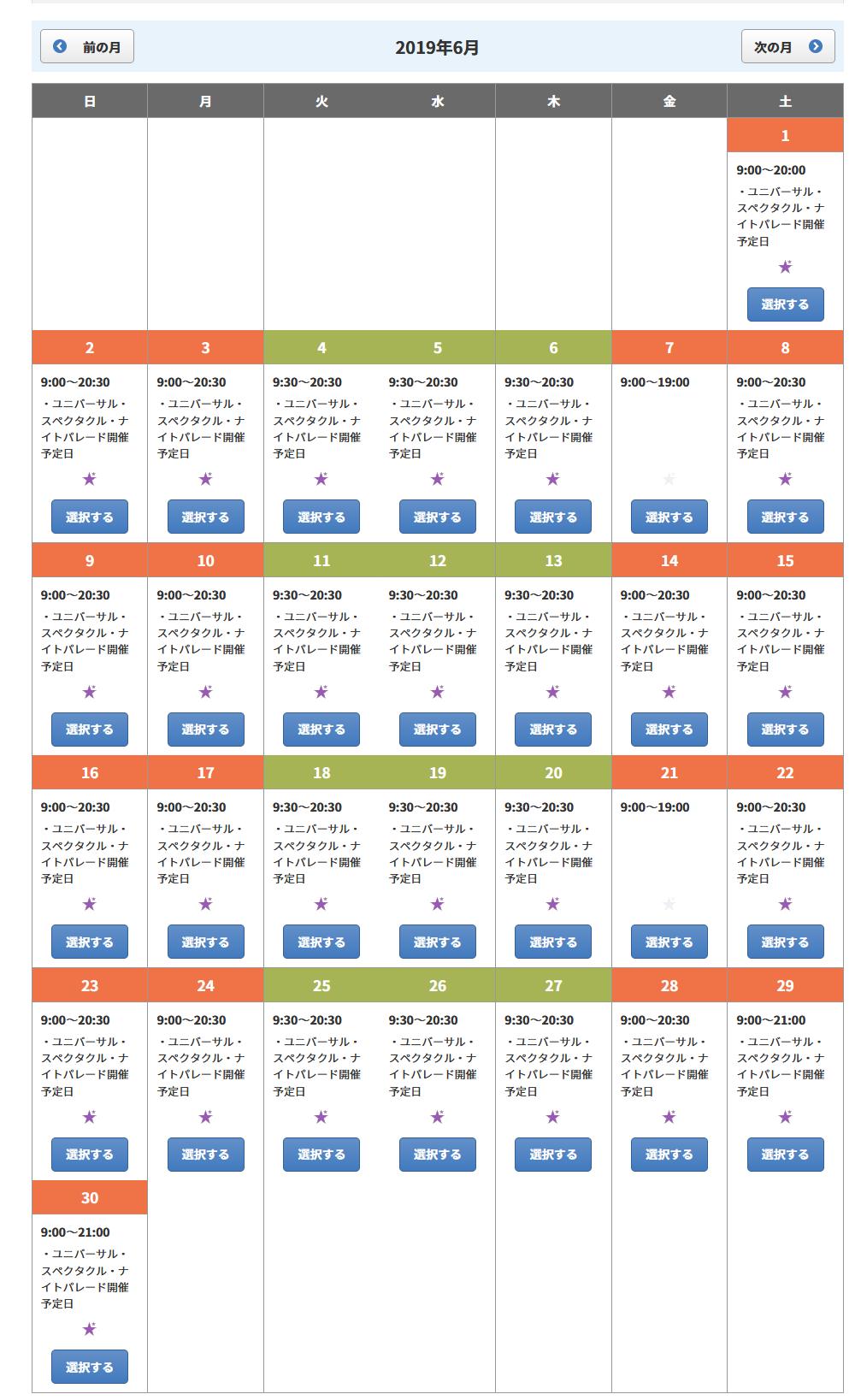 【G20大阪サミット・4/27更新】交通規制・休業情報を集約